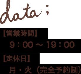 【営業時間】9:00~19:00【定休日】月・火(完全予約制)