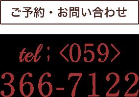 ご予約・お問い合わせ tel<059>366-7122